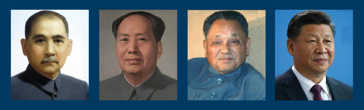 Portraits of Sun Yat-sen, Mao Zedong, Deng Xioaping, and Xi Jinping
