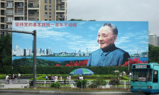 A billboard of former Chinese leader Deng Xiaoping